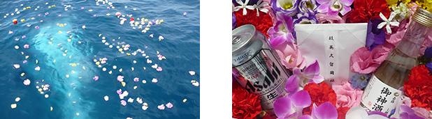 海洋散骨葬のための献花と献酒